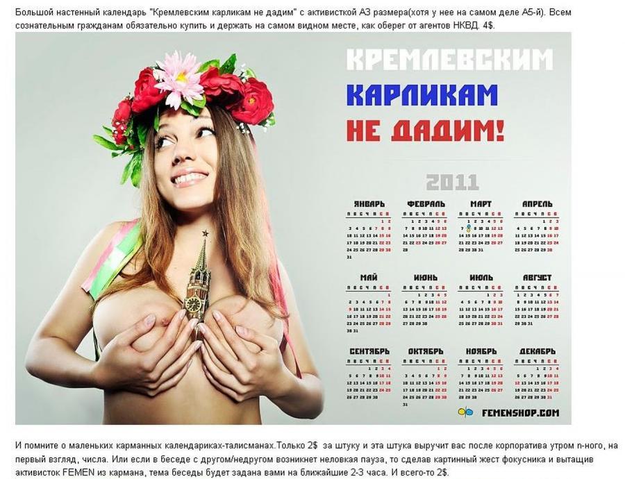 femen.livejournal.com